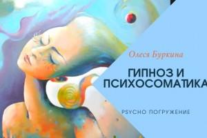 Тайны гипноза, в чем его эффективность.
