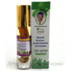 Жидкий лечебный травяной бальзамThai Aroma, 8 мл.
