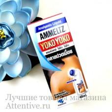 Лучшая обезболивающая мазь от боли в суставах,Ammeeltz Yoko Yoko, 48 мл