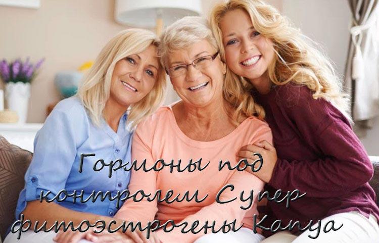 Женские фитоэстрогены Kanya