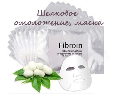 Fibroin