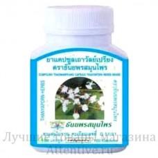Капсулы снижения давления, снятия спазмов. Thao Wan Priang, Thanyaporn Herbs, 100 капсул.