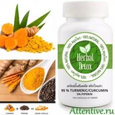 Куркума + черный перец, капсулы для ЖКТ, коррекции веса Herbal Detox, 100 шт.