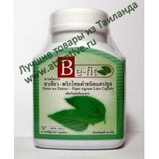 Капсулы Be-Fit комбинация зеленого чая и черного перца