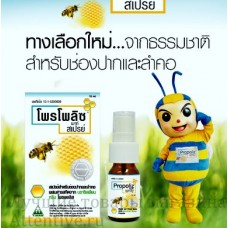 Противовоспалительный тайский спрей Propoliz Mouth Spray, 15 мл.
