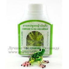 Тайские капсулы Чистка лимфы Ya-Pak-king, Murdannia loriformis, 100 шт.
