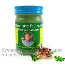 Знаменитый тайский зеленый бальзам травника,  Pang Pon, 50 гр.