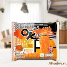 Вкуснейшая тайская лапша, быстрого приготовления Salted Egg, Oriental Kitchen,  85 гр.