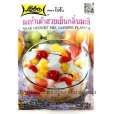 Полезный домашний мармелад Lobo Jasmine Flavour Agar Dessert Mix, 130 г.