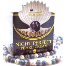 Интенсивный крем для лица Жемчуг  Night perfect Pearl cream, 30 гр.