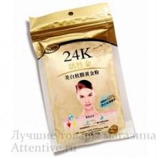 Уникальная 24K Gold Pearl Powder Mask (Золотая маска для лица, 50 грамм)