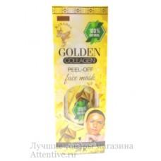 Маска пленка золотая, Thai Kinaree Golden Peel-Off Mask, 120 мл.