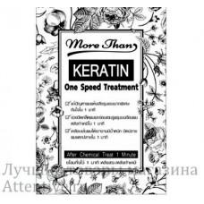 Экспресс кератиновая маска для волос Keratin One Speed Treatment More Than 30 мл.