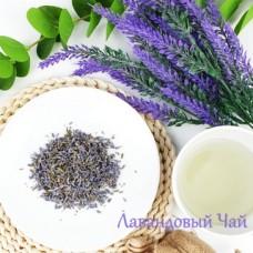 Лавандовый цвет, чай из цветов Лаванды, 20 гр.